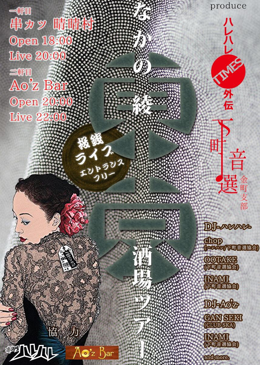 なかの綾 東京酒場ツアー